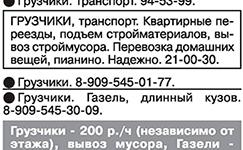 Подать рекламное объявление в газету вакансии уборщицы в нижнем новгороде свежие вакансии